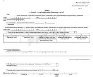 Форма 9 справка об открытых счетах