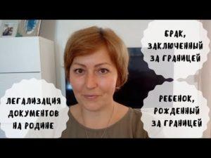 Как легализовать брак заключенный за границей с иностранцем в россии