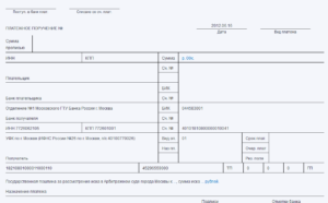 Платежное поручение в арбитражный суд москвы по иску пример