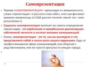 Что такое самопрезентация примеры в письменном виде
