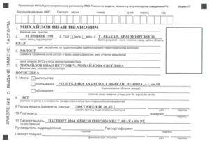 Замена паспорта в 45 лет череповец