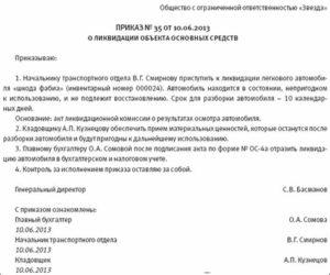 Образец приказа на продажу транспортного средства от юридического лица