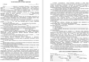 Образец договора на уборку территории