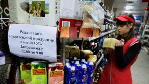 Со скольки продают алкоголь в питере утром