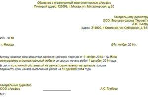 Письмо о переносе сроков выполнения работ
