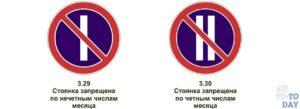 Стоянка запрещена по четным и нечетным числам месяца