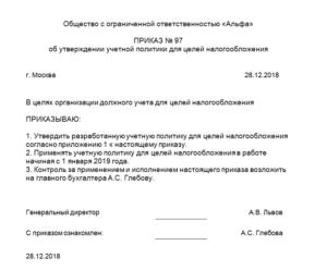 Изменение в учетной политике казенного учреждения в 2019 году