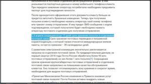 Сколько бесплатно хранится заказное письмо на почте россии