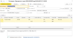 Как хранить платежные поручения и выписки банка и прошивать их