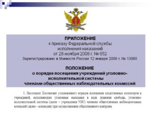 Приказ фсин 463 от 10 08 2011 с изменениями