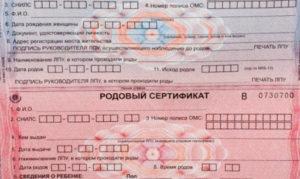 Родовой сертификат на 2 ребенка 2019 год
