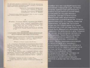 Положение о народном суде 1918 г