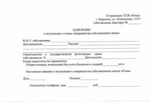 Заявление о вступлении в тсж образец 2019 бланк скачать