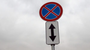 Знаки парковка запрещена со стрелкой вверх
