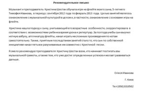 Рекомендательное письмо студенту для поступления в магистратуру
