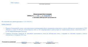 Образец приказа о создании комиссии по списанию дебиторской задолженности