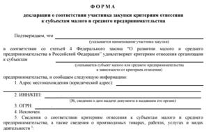 Образец декларации смп по 44 фз действующая редакция 2019