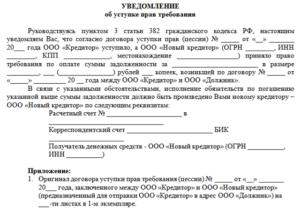 Договор цессии по исполнительному листу образец