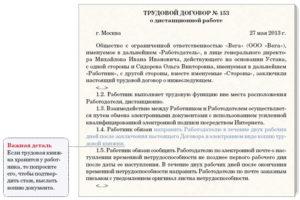 Дополнительное соглашение о переводе на дистанционную работу образец