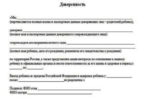 Доверенность на сопровождение ребенка по россии образец