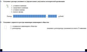 Форма р12001 новая образец заполнения при преобразовании зао в ооо