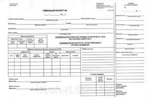Сменный рапорт экскаватора бланк с числами месяца