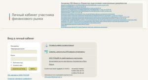 Личный кабинет участника финансового рынка банка россии