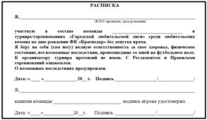 Расписка от родителей для участия ребенка в соревнованиях