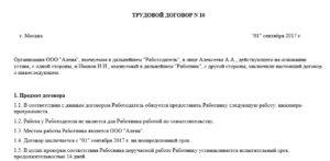 Трудовой договор с системным администратором