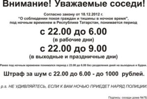 Закон о тишине татарстан