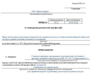Приказ о совмещении должностей образец унифицированная форма кп 152