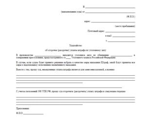 Заявление о рассрочке оплаты штрафа по административному делу образец
