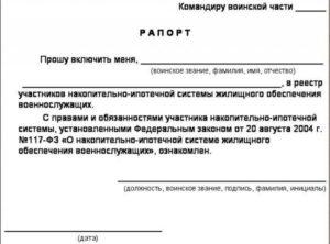 Рапорт на больничный военнослужащего образец россия