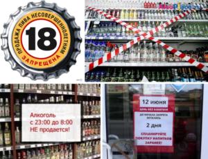 Продажа алкоголя в спб время закон