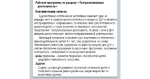 Пояснительная записка в изменения штатное расписание