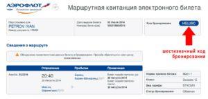 Как найти электронный билет на самолет по номеру билета