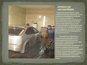 Должностная инструкция мойщика автомобилей