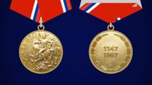 Медаль 850 лет москвы дает право на получение ветерана труда