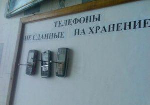Можно ли телефон в армии в российской федерации