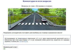 За сколько метров до пешеходного перехода можно парковать машину