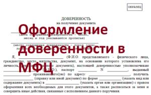 Доверенность на подачу документов в мфц