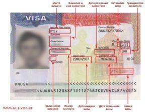 Где номер визы на американской визе