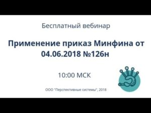 Применение приказа 126н от 04 06 2019