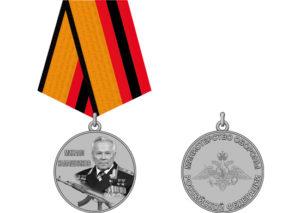 Медаль калашникова за что награждают