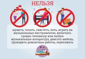 Закон о тишине нижний новгород 2019 год