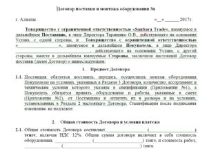 Договор поставки с казахстаном 2019 образец