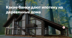 Ипотека на деревянный дом сбербанк