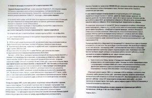 Договор председателя садового товарищества рб образец