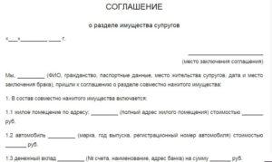 Мировое соглашение при разводе у нотариуса цена