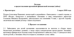 Договор безвозмездной финансовой помощи от учредителя образец 2019